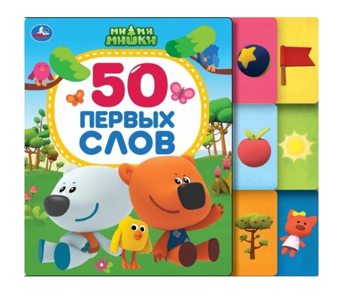 Фото - Книжки-картонки Умка Книга с шестью закладками Ми-ми-мишки 50 первых слов книжки игрушки умка тактильная книжка с окошками ми ми мишки богатый улов 19x19 см