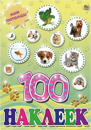 Детские наклейки Проф-Пресс Мои питомцы 100 наклеек книжки пазлы проф пресс 978 5 378 08246 9
