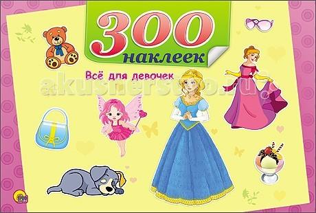 Детские наклейки Проф-Пресс Всё для девочек 300 наклеек книги проф пресс постаничная вырубка сказочные принцессы