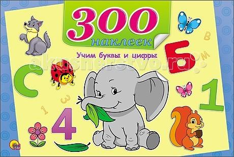 Проф-Пресс Учим буквы и цифры 300 наклеек майорова ю ред учим цифры