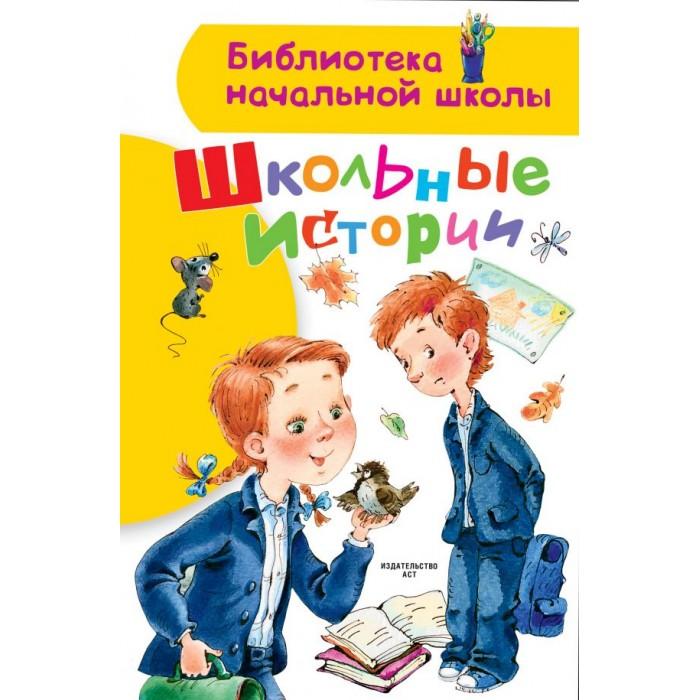 Художественные книги Издательство АСТ Книга Школьные истории