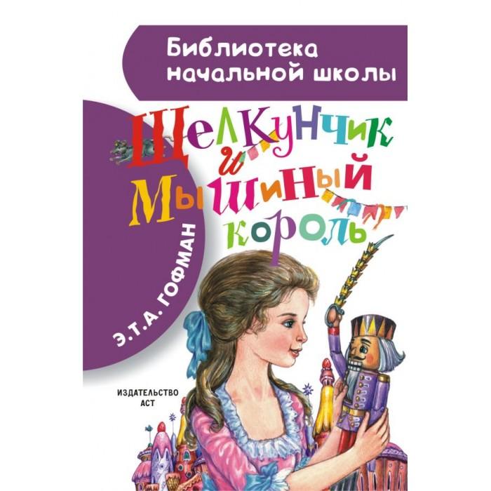 Картинка для Художественные книги Издательство АСТ Книга Щелкунчик и Мышиный король