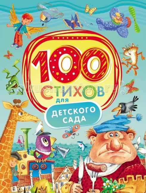 Художественные книги Росмэн 100 стихов для детского сада