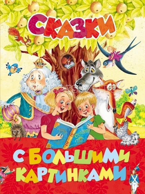 Художественные книги Росмэн Сказки с большими картинками художественные книги росмэн сказки про космонавтов роньшин в