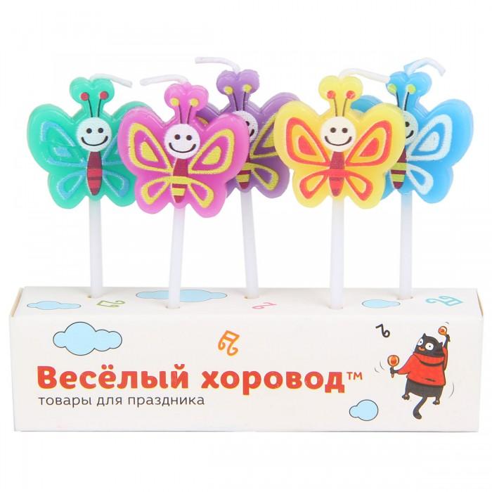 Товары для праздника Веселый хоровод Набор свечей торта Бабочка на пике 5 шт.