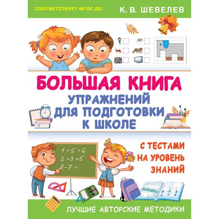 Картинка для Развивающие книжки Издательство АСТ Большая книга упражнений для подготовки к школе