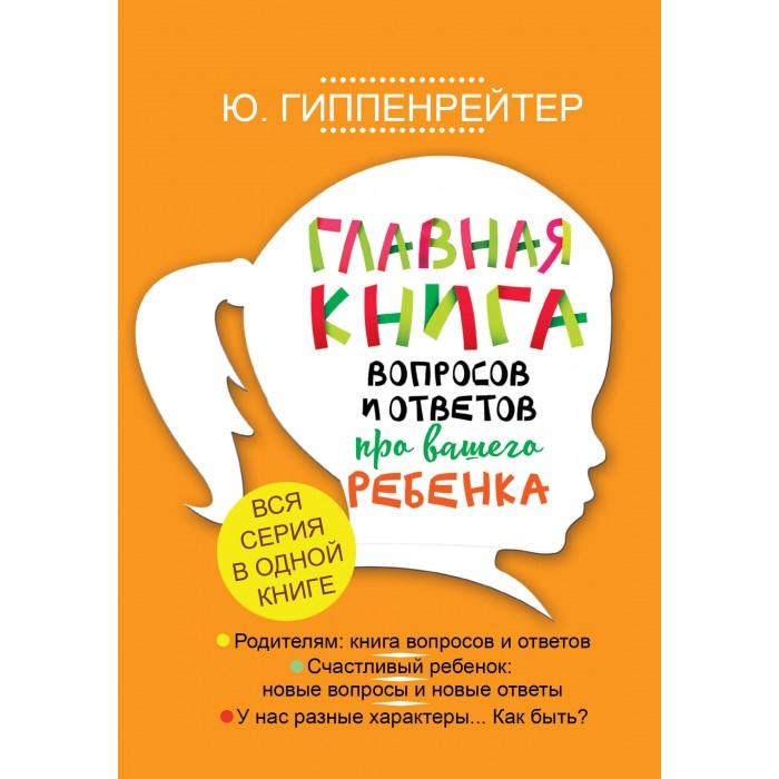 Купить Книги для родителей, Издательство АСТ Главная книга вопросов и ответов про вашего ребенка