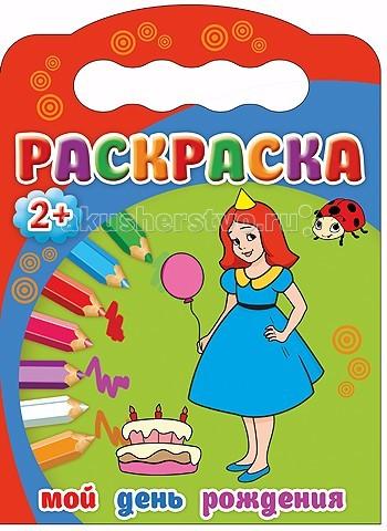 Раскраски Проф-Пресс Мой день рождения 2+