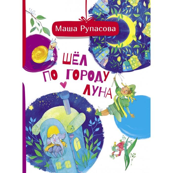 Художественные книги Издательство АСТ Шёл по городу Луна капарис ника луна в рыбах