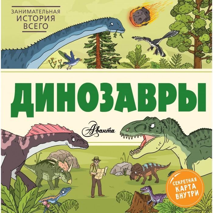 Купить Обучающие книги, Издательство АСТ Динозавры