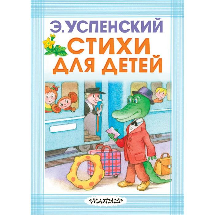 Художественные книги Издательство АСТ Стихи для детей