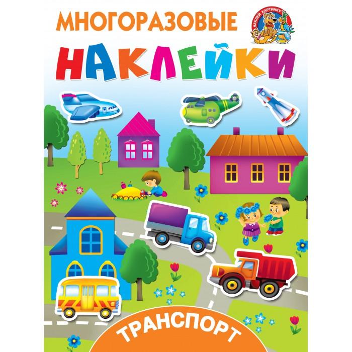 Книжки с наклейками Издательство АСТ Транспорт недорого