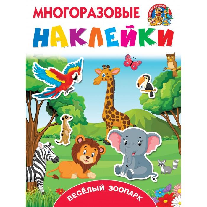 Книжки с наклейками Издательство АСТ Весёлый зоопарк недорого