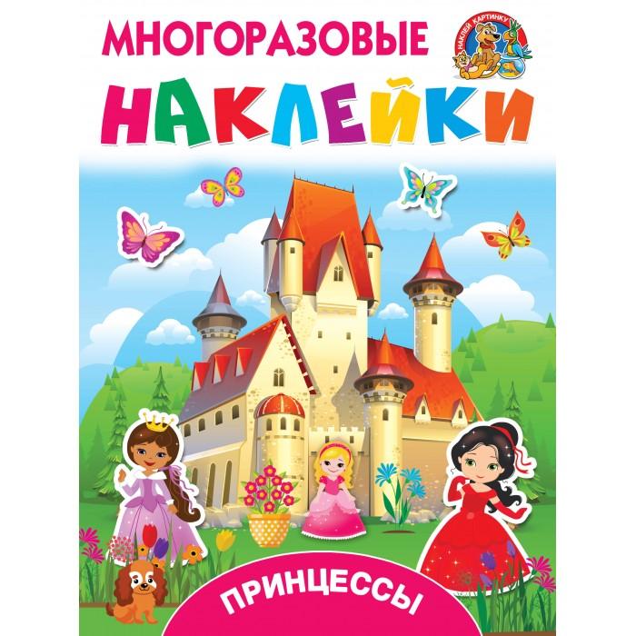 Книжки с наклейками Издательство АСТ Принцессы недорого