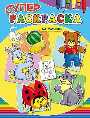 Раскраски Проф-Пресс Для малышей 80 страниц проф пресс правила безопасности для малышей