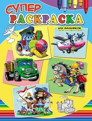 Раскраски Проф-Пресс Для мальчиков 80 страниц книги проф пресс постаничная вырубка сказочные принцессы