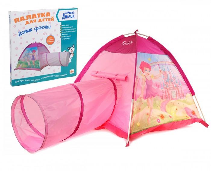 Игровой Домик Детская палатка с тоннелем Домик феечки