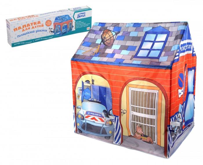 Игровой Домик Детская палатка Полицейский участок