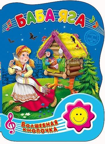 Музыкальные книжки Проф-Пресс Книжка музыкальная Волшебная кнопочка Баба Яга баба яга против