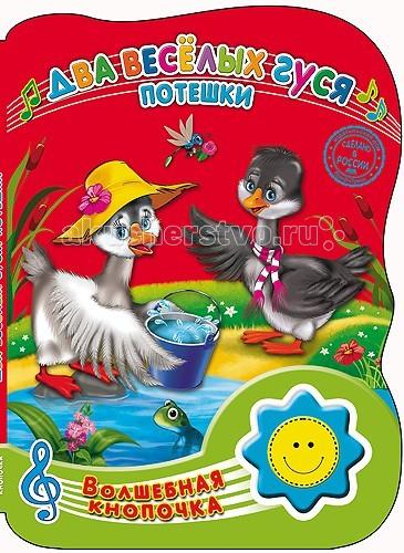 Музыкальные книжки Проф-Пресс Книжка музыкальная Волшебная кнопочка Два весёлых гуся, Потешки белозерцева е худ два веселых гуся песенки потешки