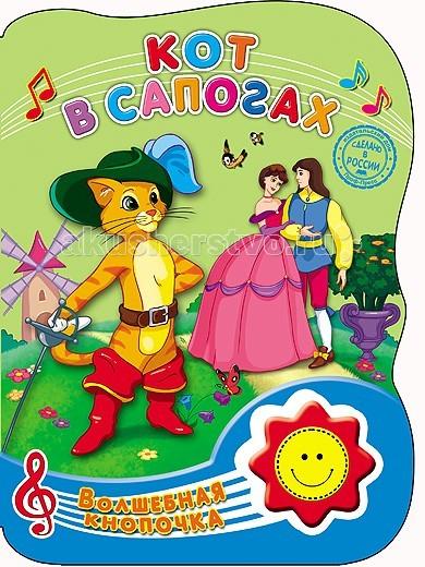 Музыкальные книжки Проф-Пресс Книжка музыкальная Волшебная кнопочка Кот в сапогах цены онлайн