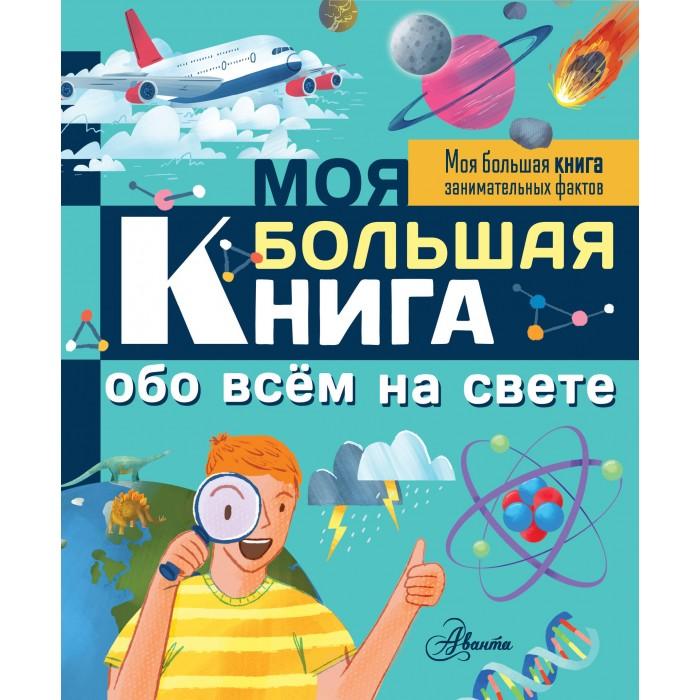 Обучающие книги Издательство АСТ Моя большая книга обо всем на свете