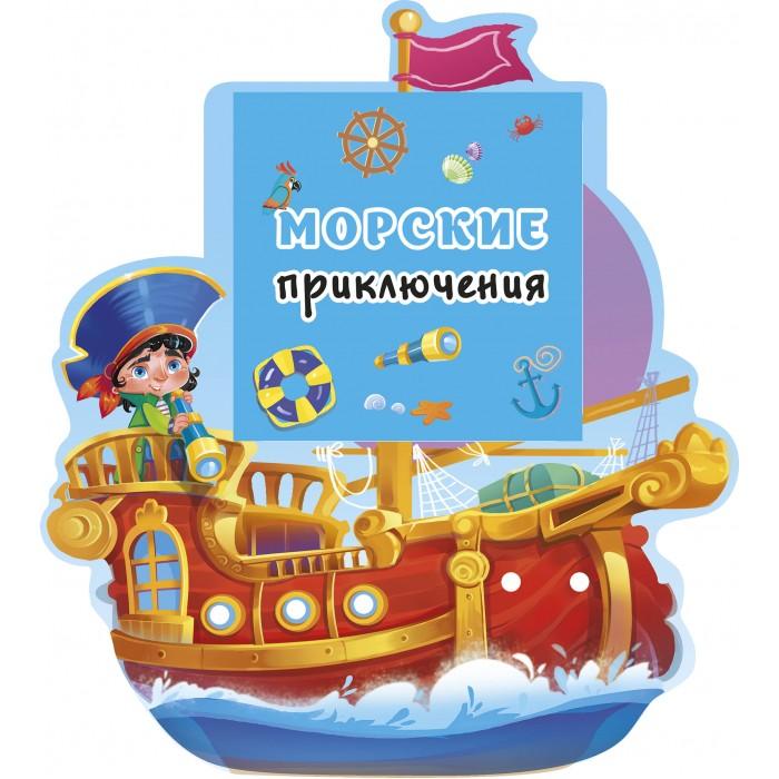Обучающие книги Издательство АСТ Морские приключения