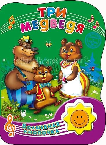 Музыкальные книжки Проф-Пресс Книжка музыкальная Волшебная кнопочка Три медведя раннее развитие айрис пресс волшебный театр колобок три медведя