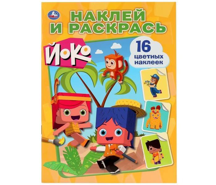 Купить Раскраска Умка с наклейками Йоко в интернет магазине. Цены, фото, описания, характеристики, отзывы, обзоры