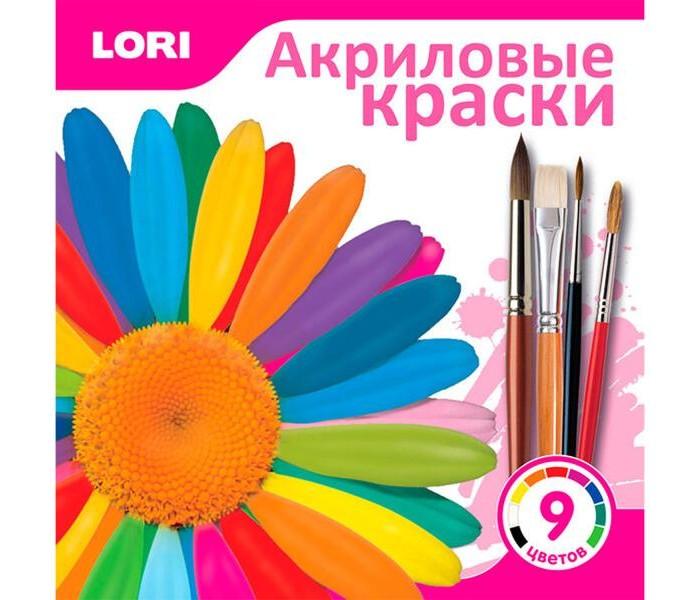 Краски Lori Краски акриловые 9 цветов