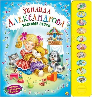 Проф-Пресс Книжка музыкальная Нажми, послушай, выучи Веселые стихи Александрова