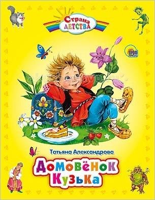 Художественные книги Проф-Пресс Книга Домовёнок Кузька книги проф пресс постаничная вырубка сказочные принцессы
