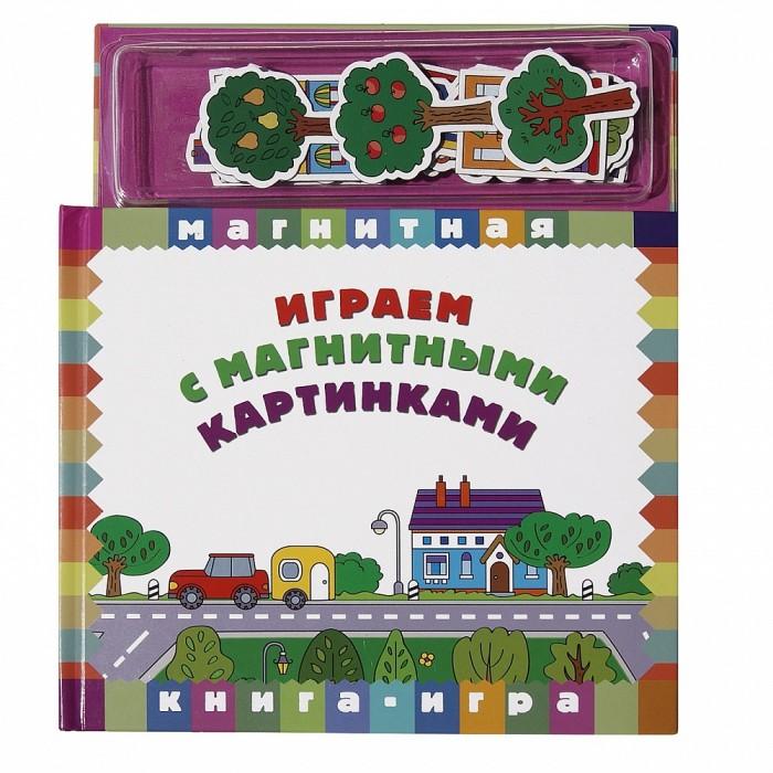Картинка для Магнитные книжки Играем с магнитными картинками