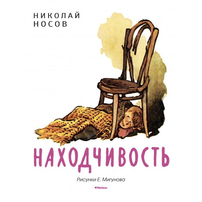 Художественные книги Махаон Находчивость (Рисунки Е. Мигунова) махаон египет загадки фараонов махаон