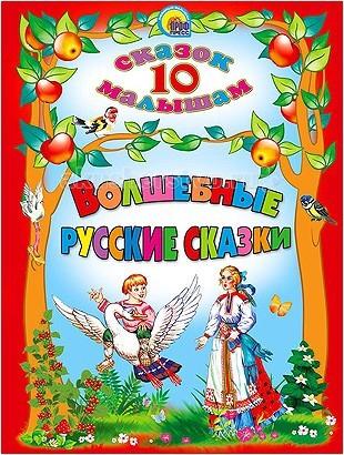 Художественные книги Проф-Пресс Волшебные русские сказки проф пресс сказки для мальчиков 7 сказок