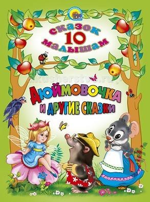 Художественные книги Проф-Пресс Дюймовочка и другие сказки книги проф пресс читаем малышам любимые зарубежные сказки