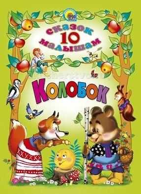 Художественные книги Проф-Пресс 10 сказок малышам Колобок книги проф пресс 10 сказок курочка ряба