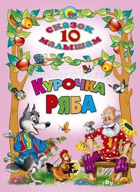Художественные книги Проф-Пресс 10 сказок малышам Курочка Ряба проф пресс сказки для мальчиков 7 сказок