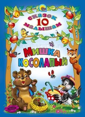 Художественные книги Проф-Пресс 10 сказок малышам Мишка косолапый осеева в белкины проделки рассказы и сказки