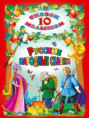 Художественные книги Проф-Пресс 10 сказок малышам Русские народные сказки проф пресс сказки для мальчиков 7 сказок