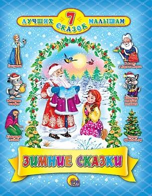 Художественные книги Проф-Пресс Книга Зимние сказки книги проф пресс постаничная вырубка сказочные принцессы