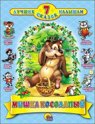 Художественные книги Проф-Пресс 7 сказок малышам Мишка косолапый