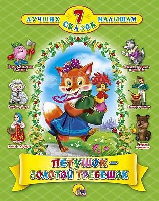 Художественные книги Проф-Пресс 7 сказок малышам Петушок-золотой гребешок книги проф пресс любимые сказки малышам