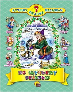 Художественные книги Проф-Пресс 7 сказок малышам По щучьему велению страна сказок по щучьему велению обучающие игры
