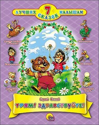 Художественные книги Проф-Пресс 7 сказок малышам Трям! Здравствуйте проф пресс 7 сказок малышам по щучьему велению