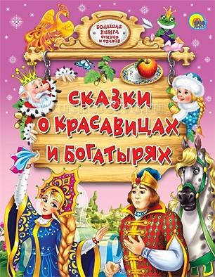 Художественные книги Проф-Пресс Большая книга Сказки о красавицах и богатырях