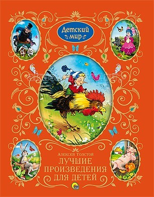 Художественные книги Проф-Пресс Сказки Лучшие произведения для детей бедуайер к тиффани лучшие произведения