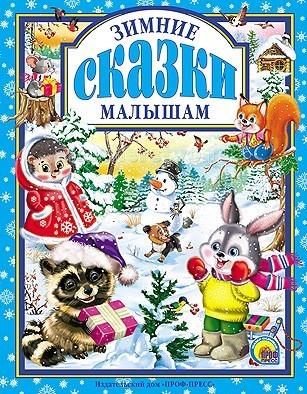 Художественные книги Проф-Пресс Книга Зимние сказки малышам