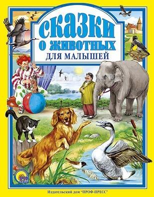 Художественные книги Проф-Пресс Сказки о животных для малышей