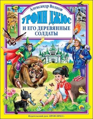 Художественные книги Проф-Пресс Книга Урфин Джюс и его деревянные солдаты